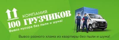 Компания 100 грузчиков